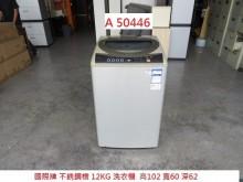 [8成新] A50446 國際牌 洗衣機洗衣機有輕微破損