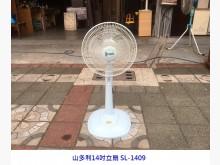 [8成新] 山多利14吋電風扇 立扇電風扇有輕微破損