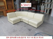 [9成新] A50472 塑料皮 L型沙發L型沙發無破損有使用痕跡