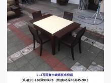 [7成新及以下] 石面蝴蝶餐桌椅組 1桌4椅餐桌椅組有明顯破損
