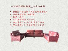 [9成新] 真皮二手沙發  出清自取多件沙發組無破損有使用痕跡