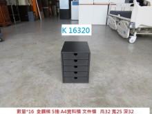 [8成新] K16320 5抽 資料櫃辦公櫥櫃有輕微破損