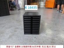[8成新] K16435 10抽 資料櫃辦公櫥櫃有輕微破損