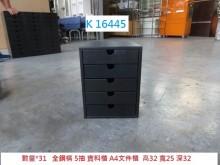 [8成新] K16445 資料櫃 A4文件櫃辦公櫥櫃有輕微破損