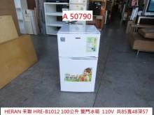[9成新] A50790 禾聯 雙門冰箱冰箱無破損有使用痕跡