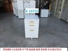 [8成新] K16550 活動櫃 桌下櫃辦公櫥櫃有輕微破損