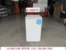 [9成新] A50879 LG 冷藏單門冰箱冰箱無破損有使用痕跡