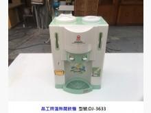 [8成新] 溫熱開飲機JD-3633 飲水機開飲機有輕微破損