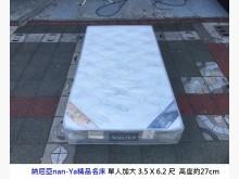 [9成新] 納尼亞名床 獨立筒單人加大床墊無破損有使用痕跡
