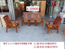 [9成新] A50900 實木 組合木椅組木製沙發無破損有使用痕跡