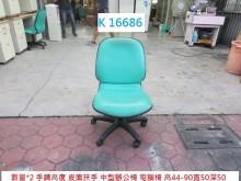 [8成新] K16686 手調高度 電腦椅電腦桌/椅有輕微破損