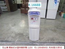 [8成新] K16688元山牌 桶裝式飲水機開飲機有輕微破損