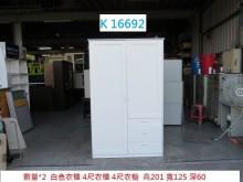 [8成新] K16692 白色衣櫃 四尺衣櫥衣櫃/衣櫥有輕微破損