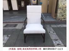 [全新] 外匯品/全新 美式高背沙發椅單人沙發全新