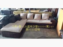 尋寶屋二手買賣~L型+2人座沙發多件沙發組無破損有使用痕跡