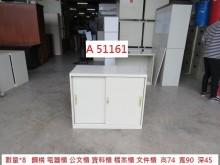 [9成新] A51161 鋼構電器櫃 公文櫃辦公櫥櫃無破損有使用痕跡