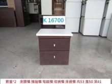 [7成新及以下] K16700 床頭櫃 電話櫃床頭櫃有明顯破損