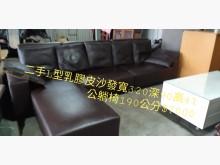[8成新] 尋寶屋二手買賣~L型 皮沙發L型沙發有輕微破損
