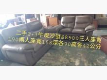 [8成新] 尋寶屋二手買賣~2+3牛皮沙發多件沙發組有輕微破損
