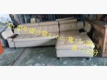 [8成新] 尋寶屋二手買賣~L型 牛皮沙發L型沙發有輕微破損