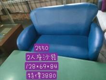 [9成新] 閣樓2550-2人座沙發雙人沙發無破損有使用痕跡