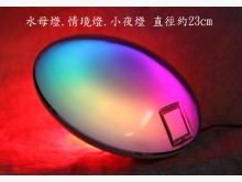 [9成新] 水母燈.情境燈.小夜燈.智能彩燈其它電器無破損有使用痕跡