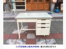 [8成新] 辦公桌 4抽鐵桌 3.5尺書桌辦公桌有輕微破損