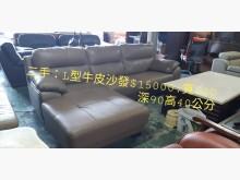 [9成新] 尋寶屋二手買賣~L型牛皮沙發L型沙發無破損有使用痕跡