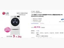 [全新] LG 9+2KG上下雙層滾筒洗衣洗衣機全新
