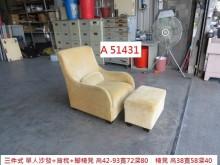 [9成新] A51431 三件式單人沙發椅凳單人沙發無破損有使用痕跡