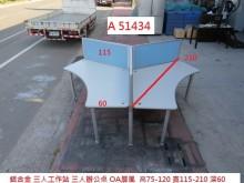 [9成新] A51434 高120三人工作站辦公櫥櫃無破損有使用痕跡