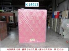 [8成新] K16913 5*6.2尺 床墊雙人床墊有輕微破損