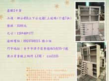 [9成新] 鑫勝2手貨-辦公4X6文件櫃辦公櫥櫃無破損有使用痕跡