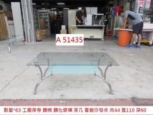 [95成新] A51435 工廠庫存 玻璃茶几茶几近乎全新