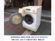 [9成新] 惠而浦洗脫烘洗衣機 12公斤洗衣機無破損有使用痕跡