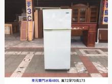 [8成新] 東元雙門冰箱 480公升冰箱有輕微破損