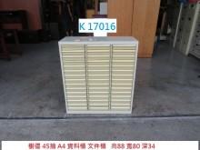 [8成新] K17016 資料櫃 文件櫃辦公櫥櫃有輕微破損