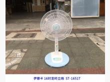 [8成新] 電扇 立扇 風扇 16吋電風扇有輕微破損