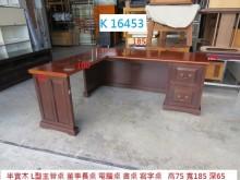 [8成新] K16453 L型主管桌 辦公桌辦公桌有輕微破損