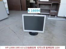 [8成新] K16694 電腦 監控螢幕電腦產品有輕微破損