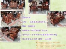 [9成新] 鑫勝2手貨-黃花梨木製桌椅5件組木製沙發無破損有使用痕跡