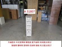 [95成新] A51807 日式五抽實木抽屜櫃收納櫃近乎全新