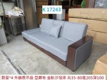 [95成新] K17243 沙發 三人沙發雙人沙發近乎全新