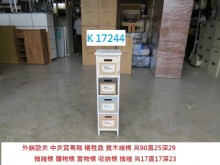 [95成新] K17244 抽屜櫃 置物櫃收納櫃近乎全新