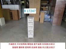 [95成新] K17247 置物櫃 收納櫃收納櫃近乎全新