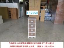 [95成新] K17250 四抽 實木抽屜櫃收納櫃近乎全新