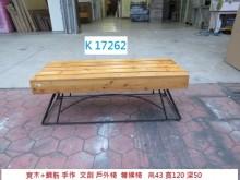 K17262 手作 文創 戶外椅其它桌椅有輕微破損