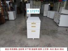 [8成新] K17273 耐重鋼軌 活動櫃辦公櫥櫃有輕微破損