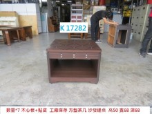 K17282 方型茶几 沙發邊桌茶几近乎全新