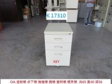 [8成新] K17310 KEY 活動櫃辦公櫥櫃有輕微破損